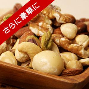 7種類の贅沢ミックスナッツ 1kg