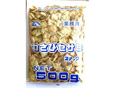 わさびセサミスナック 500g(業務用)  の商品画像